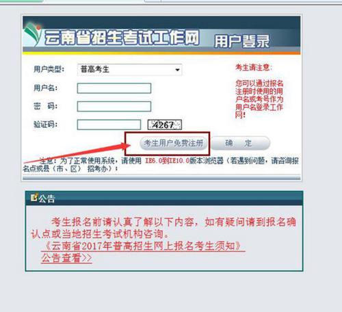 云南成人高考网上报名操作步骤2.png