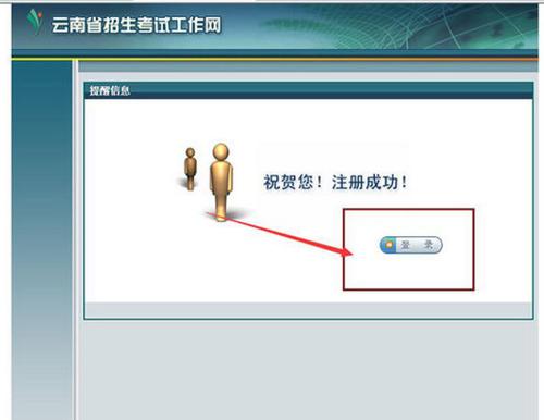 云南成人高考网上报名操作步骤6.png
