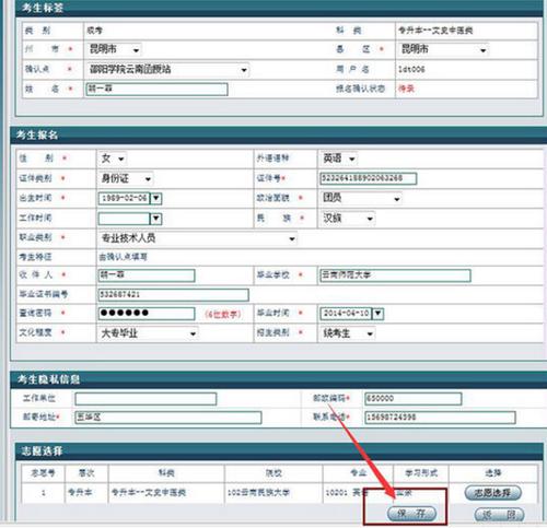 云南成人高考网上报名操作步骤12.png