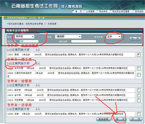 云南成人高考网上报名操作步骤11.png