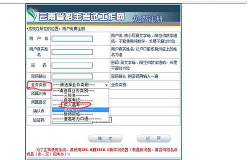云南成人高考网上报名操作步骤5