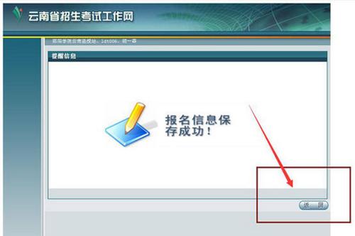 云南成人高考网上报名操作步骤13.png