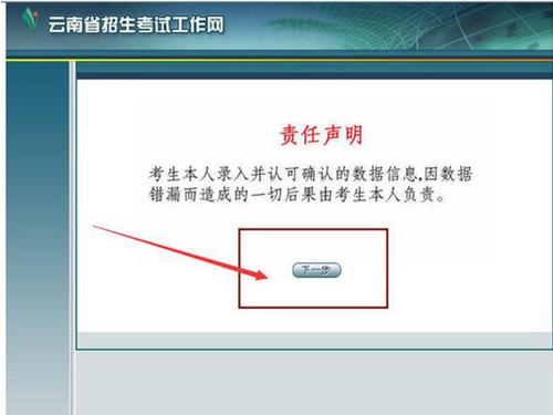 云南成人高考网上报名操作步骤3.png
