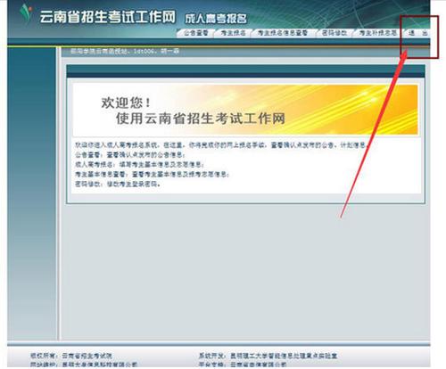 云南成人高考网上报名操作步骤14.png